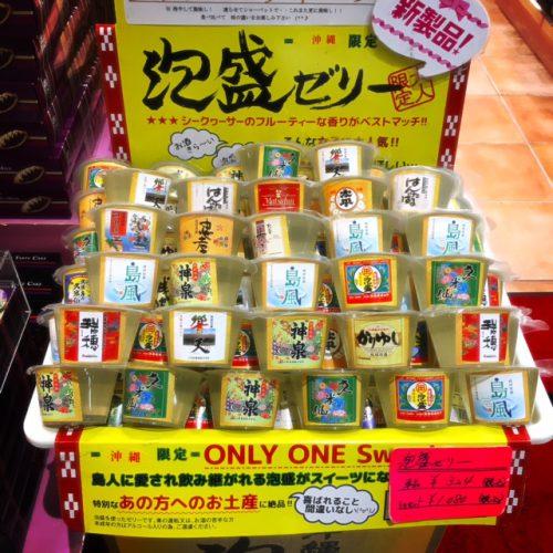 那覇空港で帰る人気の土産。泡盛好きには、たまらない泡盛ゼリー。人気の蔵元の泡盛ゼリーが泡盛愛好家に喜ばれるお土産となるでしょう。