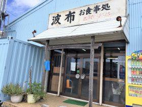 大盛りで有名な波布食堂