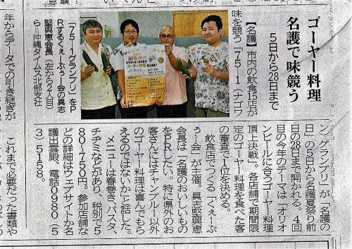 沖縄タイムスにとりあげられた75-1グランプリ