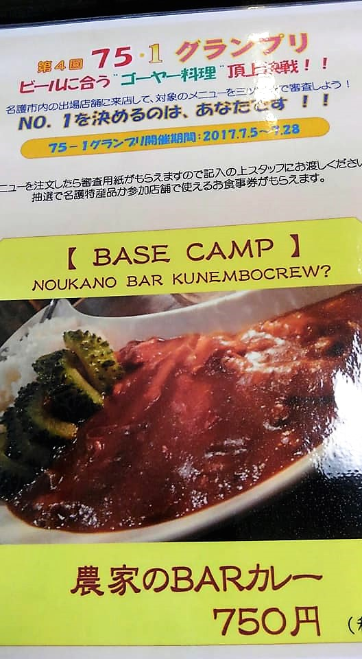 BASE campのゴーヤーカレーオリオンビールに合うゴーヤー料理頂上決戦名護ワングランプリ