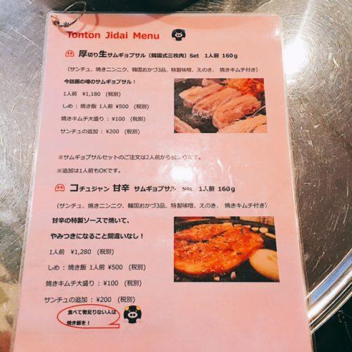 那覇市泉崎の韓国料理店豚豚(とんとん)時代のメニュー