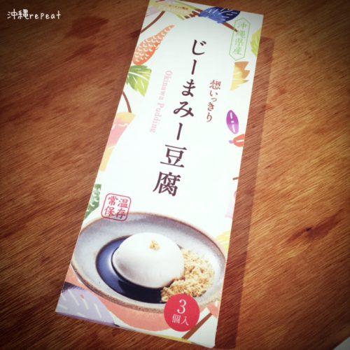 これも沖縄で人気のじーまみー豆腐。常温で保管できるのでお土産にも最適です。