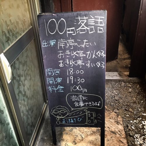 毎月1回、沖縄松山で落語が100円で楽しめます。10日に那覇滞在の方は、お得です。