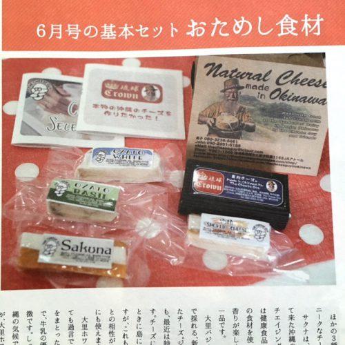 おきなわ食べる通信で沖縄のチーズ特集