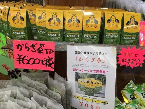道の駅ゆいゆい国頭売店の「からぎ茶」は国頭名物