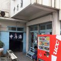 沖縄市に残る沖縄最後の銭湯。シゲさんがベンチに座っています。