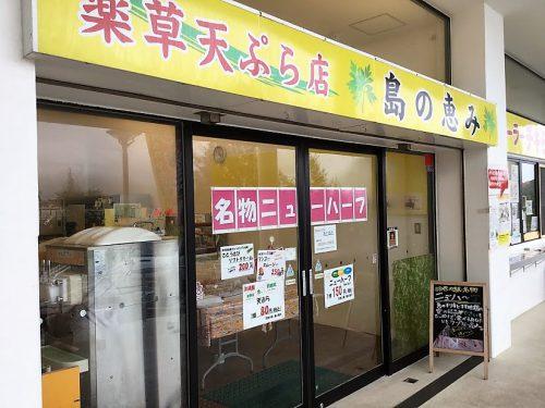 薬草天ぷら 島の恵みの名物ニューハーフ