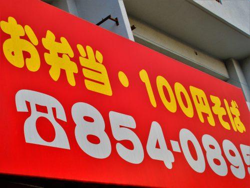 宮城スーパーの赤い看板