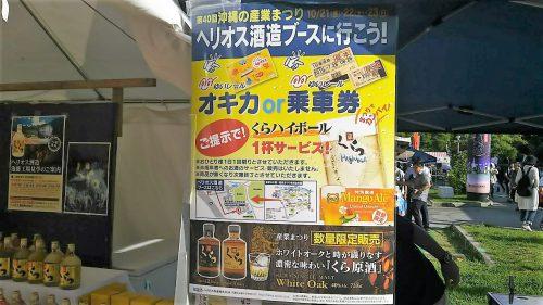 2016年沖縄の産業まつりヘリオス酒造1杯サービス