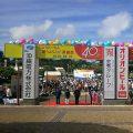 沖縄産業まつり