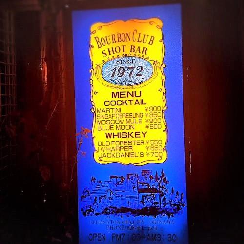 安里のバーボンクラブ看板