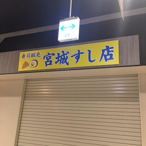 宮城すし店