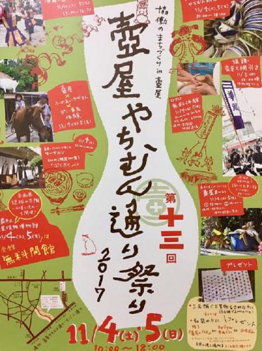 壺屋やちむん通り祭のポスター