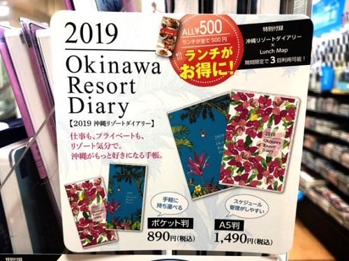 沖縄手帳2019リゾートダイアリー