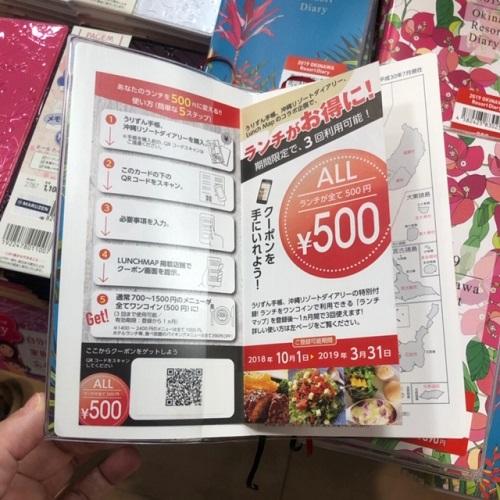ランチマップ付き沖縄手帳2019