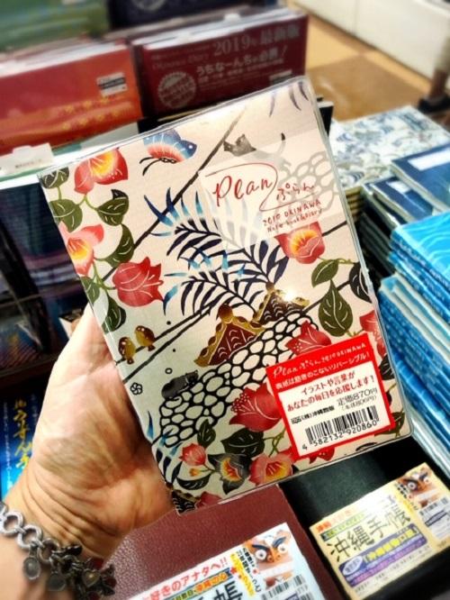 沖縄手帳2019沖縄で便利な手帳