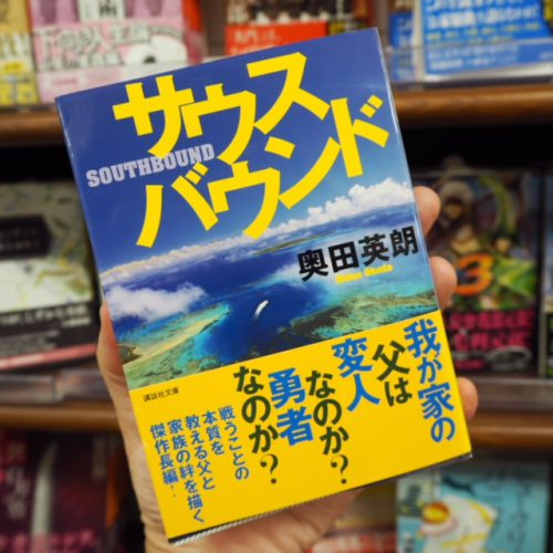 沖縄が舞台になっているおススメ小説5選
