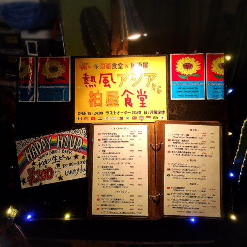怪しい旅籠?!那覇浮島通りの熱風アジアな柏屋食堂