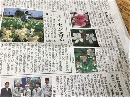琉球新報2018.1.20