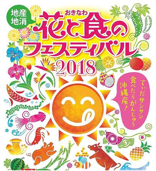 2018年「おきなわ花と食のフェスティバル」開催!