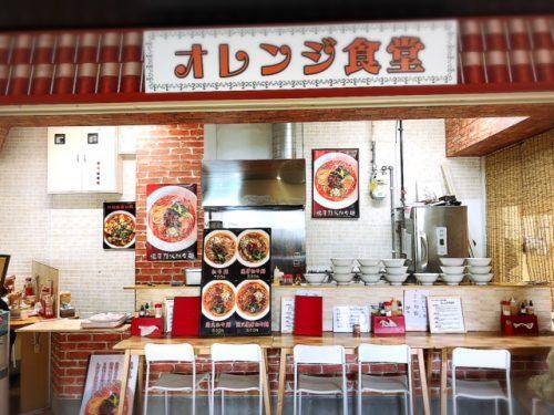 のうれんプラザのオレンジ食堂