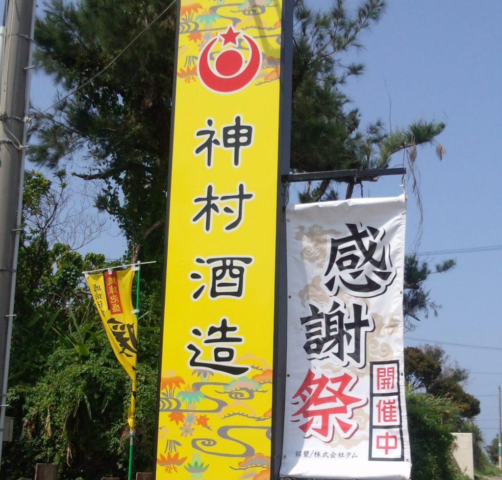 神村酒造感謝祭