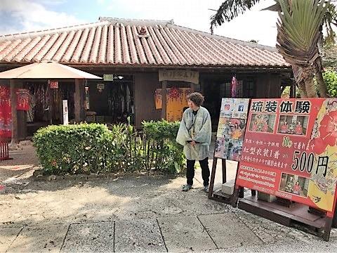 おきなわワールド「王国村」で琉装体験