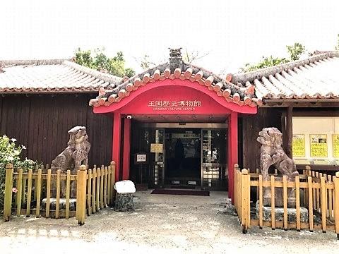 おきなわワールド「王国村」王国歴史博物館