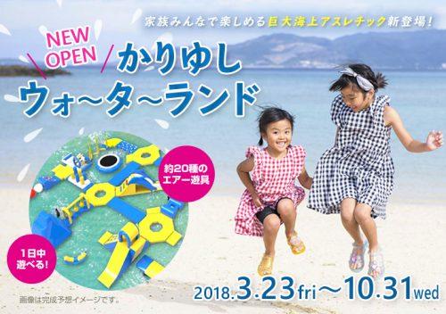 沖縄海上アスレチックかりゆしビーチオーシャンパーク