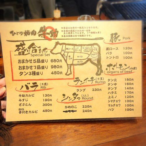 沖縄初ひとり焼肉牛助メニュー