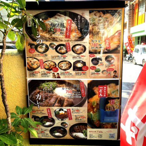 那覇にある神戸カツ丼一どん