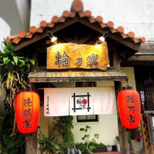 那覇市泊の串焼き輪乃家(ワノヤ)