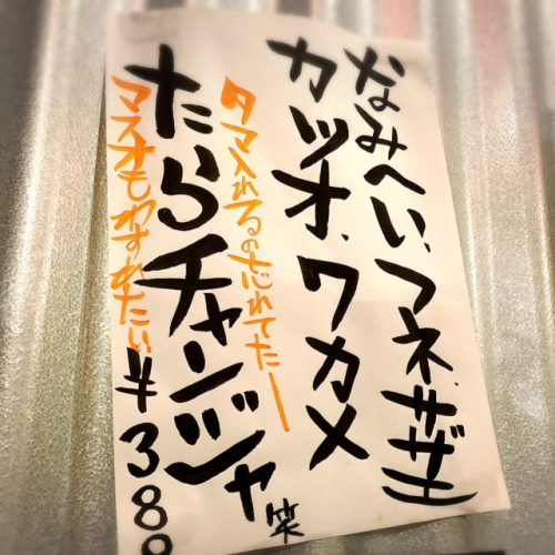 ホルモン食べ放題ならぬつかみ放題、十勝ホルモンKEMURI美栄橋店のサザエさんメニュー