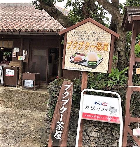 おきなわワールド「王国村」ぶくぶくー茶