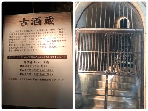 沖縄ワールド玉泉洞古酒蔵