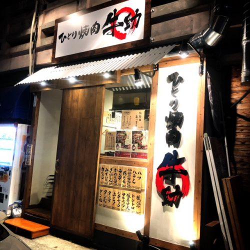 沖縄初ひとり焼肉牛助の入口