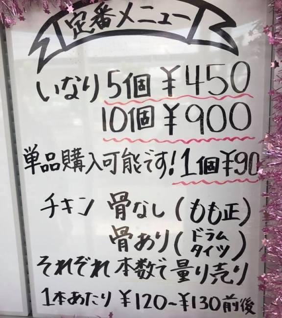 丸一食品のいなり寿司&チキン定番セット