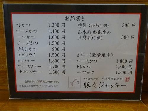 沖縄県産豚使用したとんかつは絶品豚豚ジャッキー
