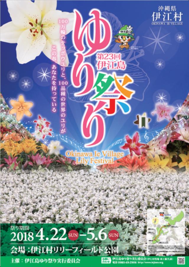 伊江島ゆり祭りが2018年4月に開催