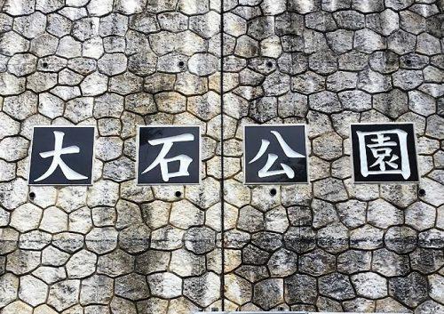 那覇市「第六回大石公園ゆり祭」が開催される