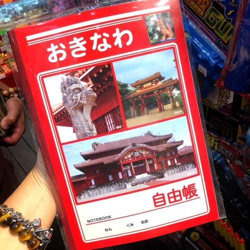 沖縄好きに喜ばれるお土産になる首里城の自由帳
