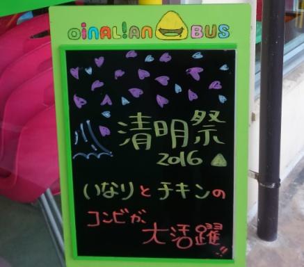 宜野湾市のいなり寿司&チキンはオイナリアン
