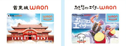 沖縄ご当地waonカード