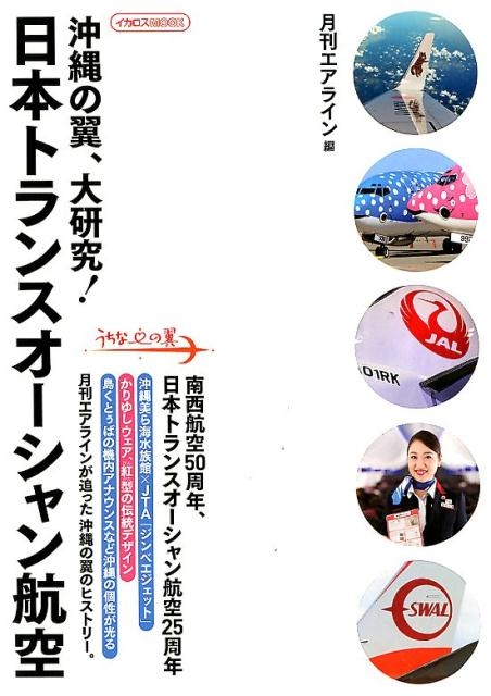 JTA日本トランスオーシャン航空月間エアライン特集