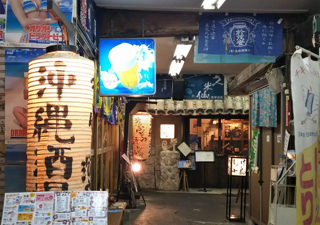 栄町市場のような沖縄タウン