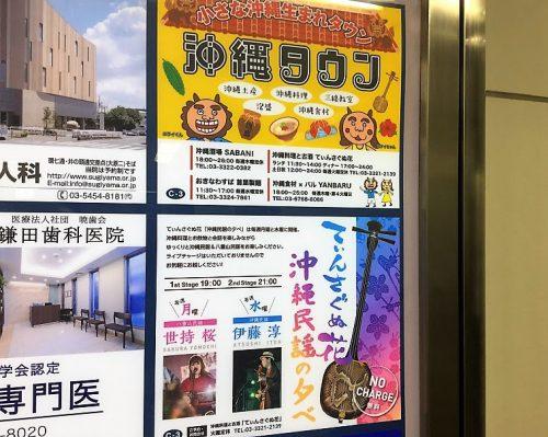 東京・代田橋で沖縄を感じられる沖縄タウン「てぃんさぐぬ花」