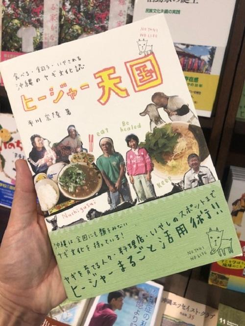 ジュンク堂で売っている沖縄本