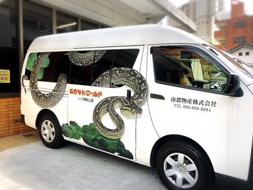 沖縄限定で働く沖縄の営業車おきなわワールドハブ