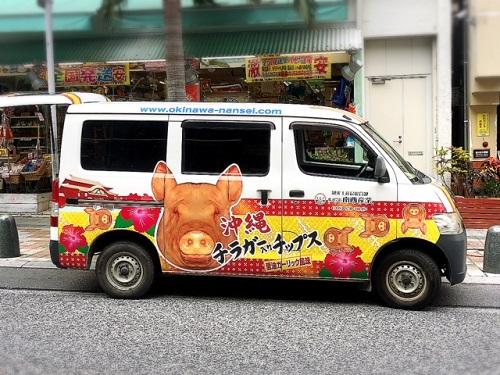 沖縄限定で働く沖縄の営業車南西産業チラガーチップス