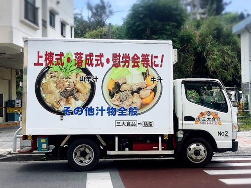 沖縄限定で働く沖縄の営業車三大食品山羊汁